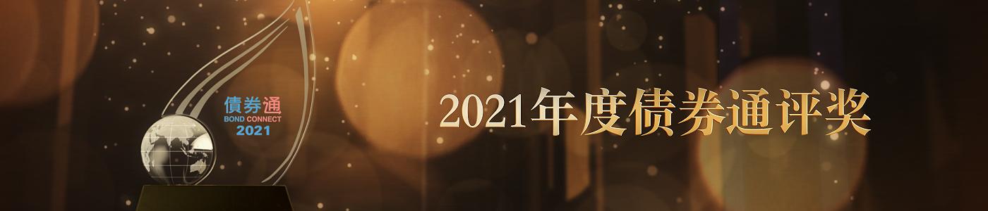 2021年度债券通评奖结果
